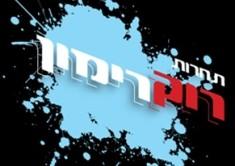 rockrimon-logo-cusstome[1]