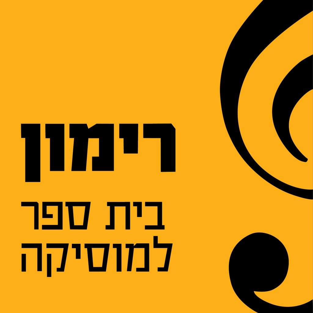 לוגו רימון צהוב דפוס yellow