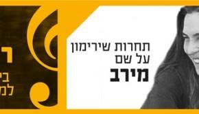 לוגו שירימון קטן