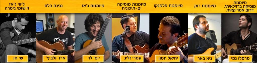 מסלול גיטריסטים
