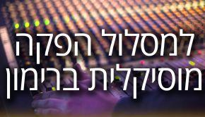 הפקה מוזיקלית copy