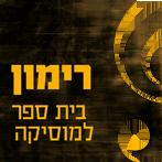 רימון בית ספר למוסיקה logo