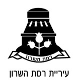 ramat-hasharon-logo-small