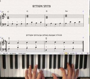 ידיים על מקלדת ותוכנה ללמידת פסנתר (תווים)