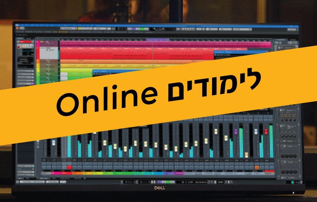"""מסך מחשב עם תוכנת הפקה מוסיקלית - כיתוב ״לימודים online"""""""